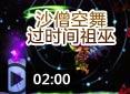 造梦西游4紫幽-沙僧空舞过时间祖巫视频