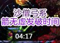 造梦西游4沙魔舞斩-沙僧弓系箭无虚发破时间视频