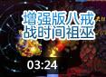 造梦西游4紫幽-增强版八戒战时间祖巫视频