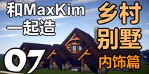 【MaxKim】我的世界乡村别墅教程07内饰篇