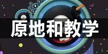 【零之启】新手教学94期原地和教学