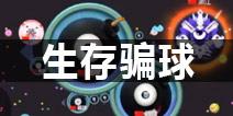 【零之启】新手教学95期生存骗球