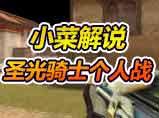 生死狙击小菜解说圣光骑士个人战