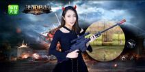 生死狙击4399美女小巫宣传视频