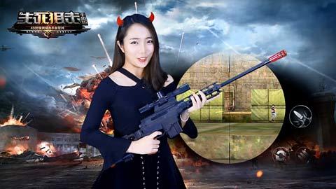 生死狙击4399美女小巫宣传