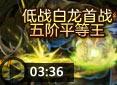 造梦西游4筱康-低战白龙首战五阶平等王视频