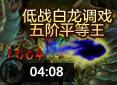 造梦西游4紫幽-低战白龙调戏五阶平等王视频