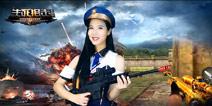 生死狙击手机版小颖宣传