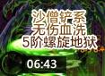 造梦西游4国际版-沙僧铲系血洗5阶螺旋地狱