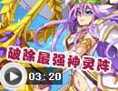 奥奇传说[梦瑶]三万破除神灵最强阵