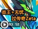 奥拉星炎王+无忧过传奇Zeta