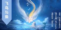 奇迹暖暖夏沫海歌同人曲《飞鸟与鱼》欣赏视频