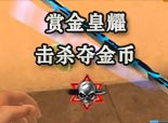 火线精英帝虎-皇耀玩一波赏金模式