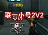 火线精英后羿-联一小号2V2
