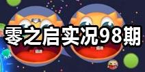 【零之启】实况第98期新手教学