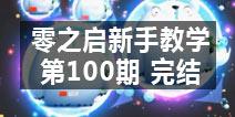 【零之启】新手教学100期完结篇
