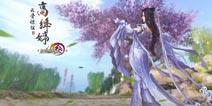 剑网3:指尖江湖琴魔彩蛋
