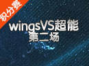 赛尔号wingsvs超能第二场