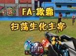 火线精英圣道-FZ欺霜玩生化主宰模式视频