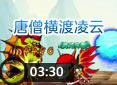 造梦西游4道济-唐僧横渡凌云视频