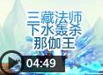 造梦西游4逆天-三藏法师下水轰杀那伽王视频