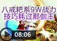 造梦西游4私念-八戒耙系9W战力技巧耗过那伽王视频