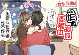 """音乐私房话第36期――恋爱中的你,""""作""""吗?攻略"""