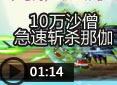 造梦西游4国际版-10万沙僧急速斩杀那伽视频