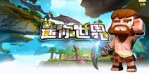 迷你世界PC测试版抢先试玩 【沙豆解说】视频