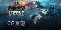 坦克世界闪击战CG视频