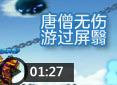 造梦西游4残叶-唐僧无伤游过屏翳视频