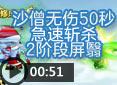 造梦西游4国际版-沙僧无伤50秒斩2阶段屏翳视频