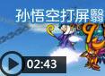 造梦西游4乱世-孙悟空打屏翳视频