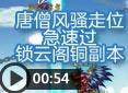 造梦西游4徒醉-唐僧风骚急速过锁云阁铜副本视频