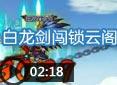 造梦西游4筱康-白龙剑闯锁云阁