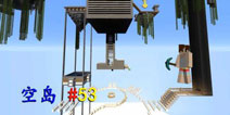 【明月庄主】我的世界pc版空岛生存53视频