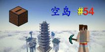 【明月庄主】我的世界pc版空岛生存54视频