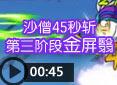 造梦西游4国际版-沙僧45秒斩金屏翳