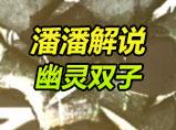 生死狙击潘潘武器解说:幽灵双子