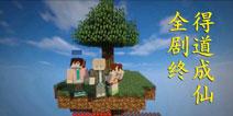 【明月庄主】我的世界pc版空岛生存56视频
