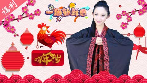 新鲜感106期:春节游戏推荐