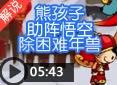 造梦西游4私念-熊孩子助阵悟空除困难年兽视频