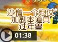 造梦西游4橘子-沙僧一个炮仗加副本道具过年兽视频