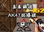 火线精英玉米解说-AK47嘉年华打爆破视频