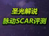 生死狙击圣光解说脉动SCAR评测刀僵尸