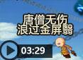 造梦西游4灭影-唐僧无伤浪过金屏翳