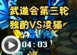洛克王国第12届武道会第三轮:独酌VS凌猫