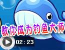 奥奇传说[梦谣]神职鱼捕捉技巧分享
