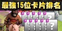 皇室战争最强15张卡牌盘点视频