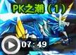 洛克王国PK之潮(1)